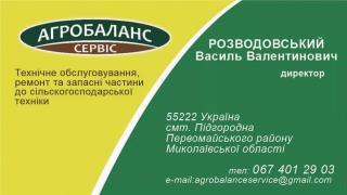 "Balancing grinders, harvesters, LLC ""Acrobalance-Service"""