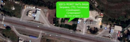 Бердянск. Участок 50 соток, под АЗС, СТО, АТБ, Сильпо