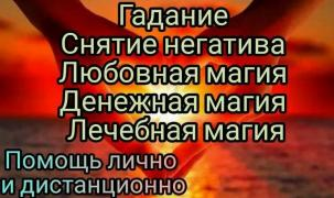 Clairvoyant help in Kiev. Divination. Removing the negative
