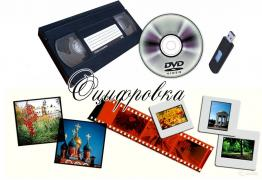Digitization of video tapes g Nikolaev