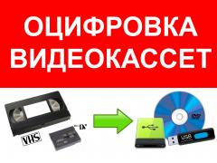 digitization of video tapes of all types