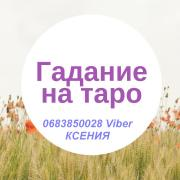 Effective magic help in Kiev