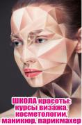 Express courses beautician-visages in Chernihiv