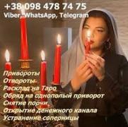 Гадание. Снятие порчи Николаев. Помощь гадалки Анжелы Николаев
