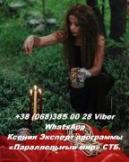 Help of a magician in Kiev