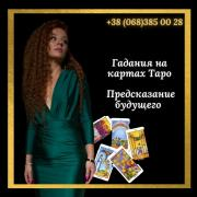 Help of the magician Ternopil. Divination. Love spells. Return of loved ones Terno