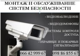 Installation and maintenance of CCTV, alarm and videodo