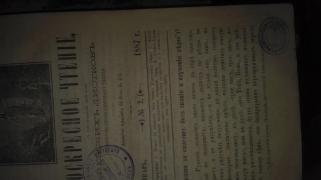 Книги 1800 года 1939