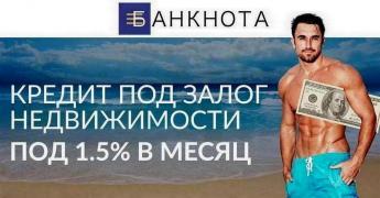 Кредит готівкою під заставу нерухомості за 2 години Львів