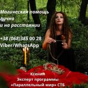 Love spell from a photo. Help of a magician in Kiev