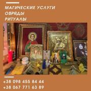 Любовні обряди Київ. Ворожіння. Допомога медіума
