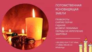 Любовный приворот Тернополь. Ясновидящая Тернополь