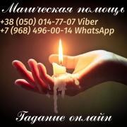 Любовний приворот Київ. Зняття порчі Київ. Допомога ясновидиці