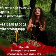 Любовний приворот по фото. Допомога мага в Києві