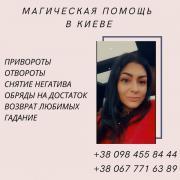 Любовний Приворот в Кіеве.Помощь Цілительки медіум Київ