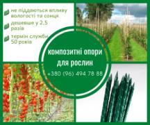 Опори, кілочки для рослин і квітів POLYARM. ціни виробника