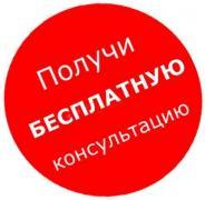 Отримай безкоштовну консультацію Адвоката в Харкові