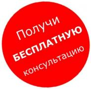 Получи бесплатную консультацию Адвоката в Харькове