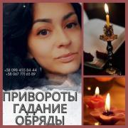 Помощь Целительницы, Медиума Киев. Любовный Приворот в Киеве