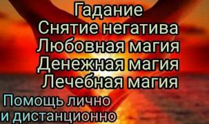 Помощь ясновидящей в Киеве. Гадание. Снятие негатива