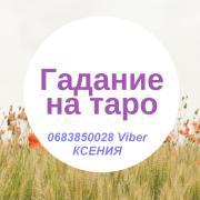 Predictions on Tarot cards Vinnytsia. Love, money magic