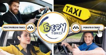Работа в такси Одесса, Днепр, Запорожье, Полтава