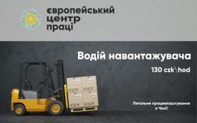Работник склада (пикер) и водитель погрузчика