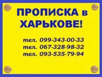 Регистрация места жительства (прописка) в Харькове