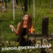 Removing the negative Chernihiv. Magical help Chernihiv. Fortune telling on