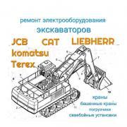 Repair of JCB special equipment, trucks, etc