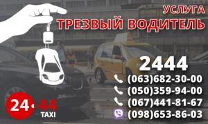 Робота водієм таксі зі своїм авто. Швидка реєстрація