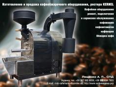Ростер для обсмажування кави