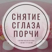 Ритуальна Магія Київ. Відворот Київ. Любовний Приворот Київ