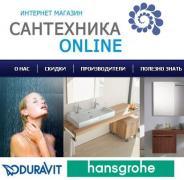Сантехника в Киеве от ведущих немецких производителей