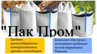 Selling BigBags in Kharkiv