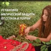 Services of the magician Vinnitsa. Love spell fortune telling Vinnytsia