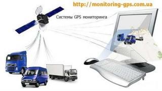 Системы GPS-контроля и мониторинга транспорта