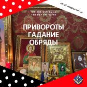Снятие порчи Одесса. Приворот в Одессе. Помощь мага Одесса