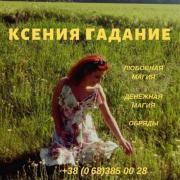 Таролог Киев. Услуги таролога