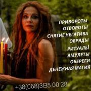 Tarologist Kiev. Divination. Help of a magician