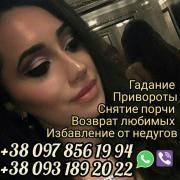 Ворожка в Києві. Зняття порчі в Києві