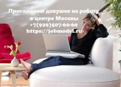 Високооплачувана робота для дівчат в Москві