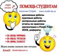 Заказать контрольные г. Киев